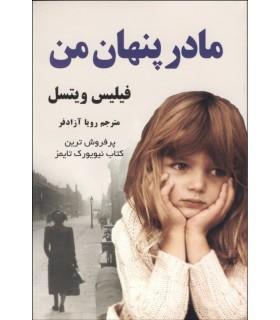 کتاب مادر پنهان من