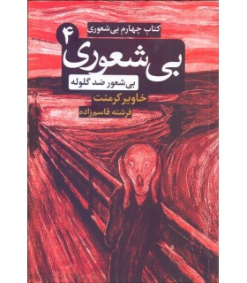 کتاب چهارم بی شعوری بی شعوری ضد گلوله