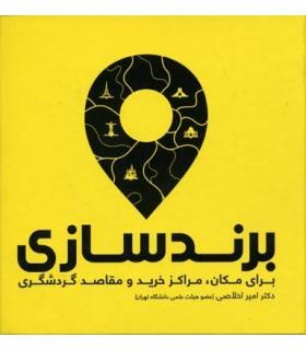 کتاب برندسازی برای مکان مراکز خرید و مقاصد گردشگری