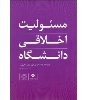کتاب مسئولیت اخلاقی دانشگاه