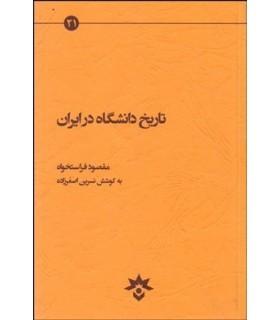 کتاب تاریخ دانشگاه در ایران