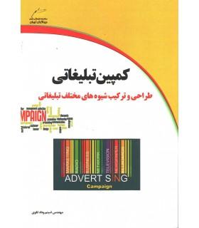 کتاب کمپین تبلیغاتی طراحی و ترکیب شیوه های مختلف تبلیغاتی