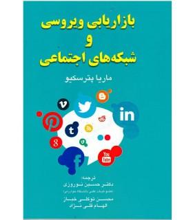 کتاب بازاریابی ویروسی و شبکه های اجتماعی