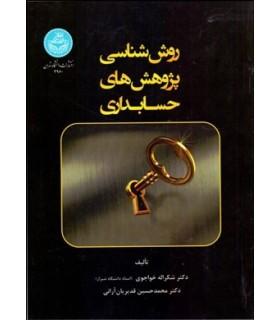 کتاب روش شناسی پژوهش های حسابداری