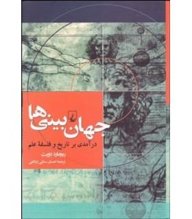 کتاب جهان بینی ها درآمدی بر تاریخ و فلسفه علم