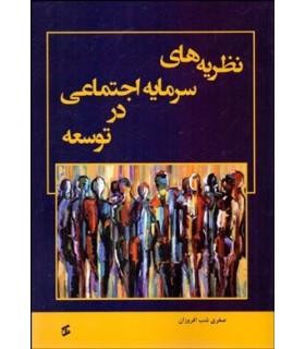 کتاب نظریه های سرمایه اجتماعی در توسعه