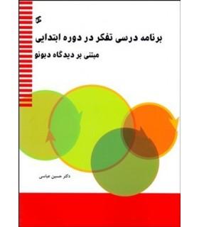 کتاب برنامه درسی تفکر در دوره ابتدایی مبتنی بر دیدگاه دوبونو
