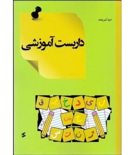 کتاب داربست آموزشی