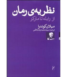 کتاب نظریه رمان از رابله ت مارکز