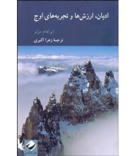 کتاب ادیان ارزش ها و تجربه های اوج