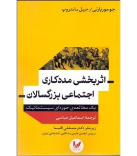 کتاب اثربخشی مددکاری اجتماعی بزرگسالان