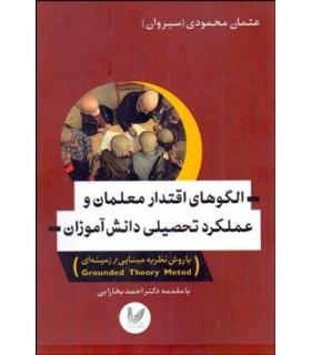 کتاب الگوهای اقتدار معلمان و عملکرد تحصیلی دانش آموزان