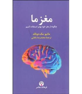 کتاب مغز ما چگونه از مغز خود بهتر استفاده کنیم
