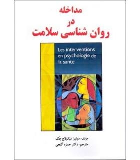 کتاب مداخله در روان شناسی سلامت