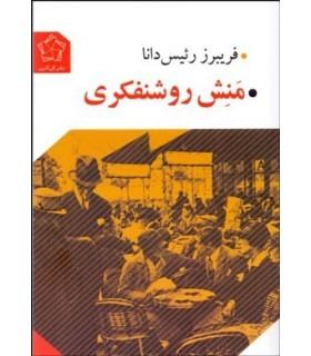 کتاب منش روشنفکری