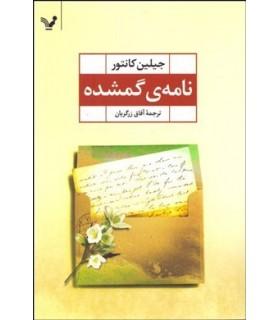 کتاب نامه گمشده