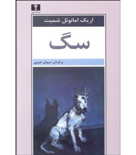 کتاب سگ