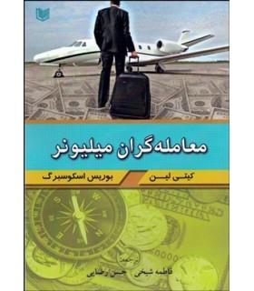 کتاب معامله گران میلیونر