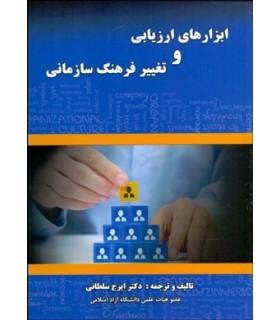 کتاب ابزارهای ارزیابی و تغییر فرهنگ سازمانی