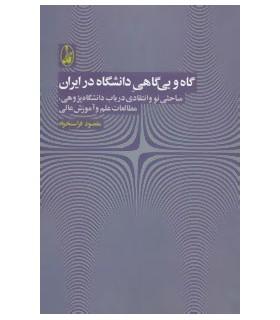 کتاب گاه و بی گاهی دانشگاه در ایران مباحثی نو و انتقادی در باب دانشگاه پژوهی مطالعات علم و آموزش عالی
