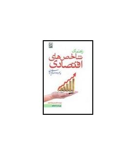 کتاب راهنمای شاخص های اقتصادی