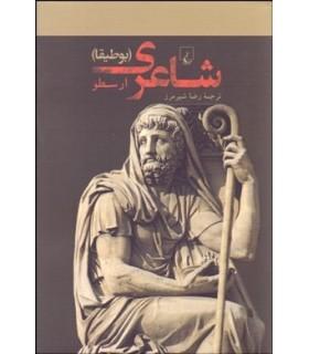 کتاب شاعری بوطیقا