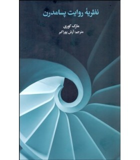 کتاب نظریه روایت پسامدرن