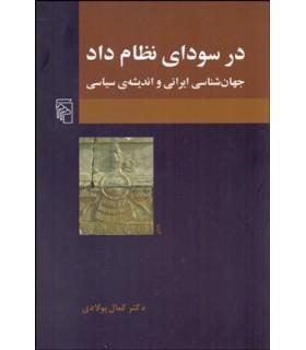 کتاب در سودای نظام داد جهان شناسی ایرانی و اندیشه سیاسی