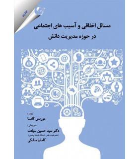 کتاب مسائل اخلاقی و آسیب های اجتماعی در حوزه مدیریت دانش