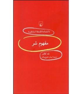 کتاب مفهوم شر دانش نامه فلسفه استنفورد 100