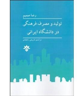 کتاب تولید و مصرف فرهنگی در دانشگاه ایرانی