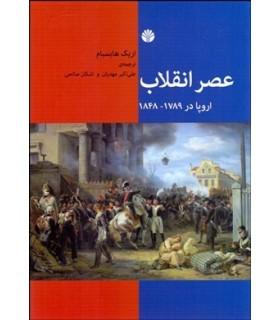کتاب عصر انقلاب اروپا در 1789-1848