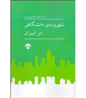کتاب شهروندی دانشگاهی در ایران