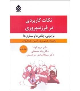 کتاب نکات کاربردی در فرزندپروری جلد 2