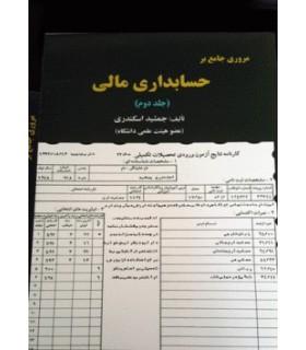 کتاب مروری جامع بر حسابداری مالی جلد دوم
