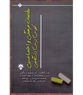 کتاب مطالعات فرهنگی و اجتماعی کلاس درس دانشگاهی