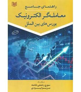 کتاب راهنمای جامع معامله گر الکترونیک بورس های بین الملل