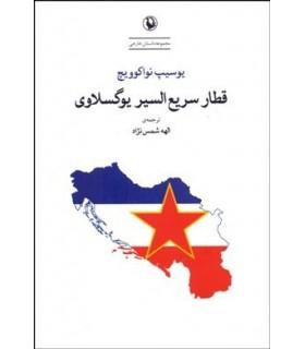 کتاب قطار سریع السیر یوگوسلاوی