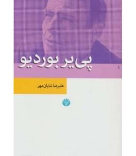 کتاب پی یر بوردیو
