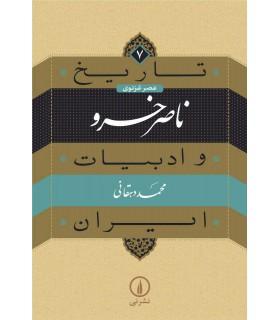 کتاب ناصر خسرو
