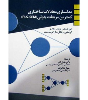 کتاب مدلسازی معادلات ساختاری کمترین مربعات جزئی PLS-SEM