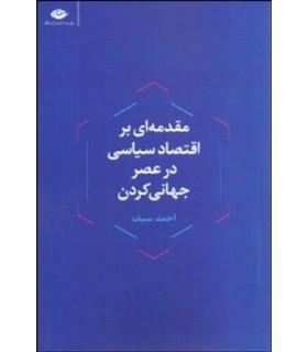 کتاب مقدمه ای بر اقتصاد سیاسی در عصر جهانی کردن