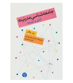 کتاب جامعه شناسی مدرنیته