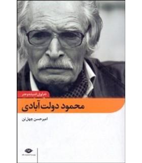 کتاب محمود دولت آبادی