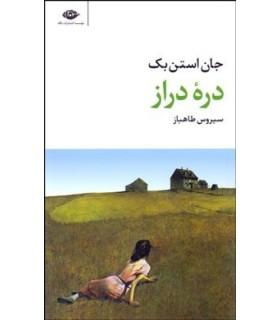 کتاب دره دراز