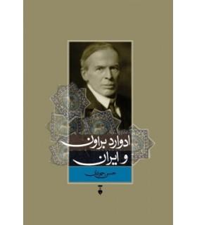 کتاب ادوارد براون و ایران