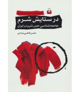 کتاب در ستایش شرم