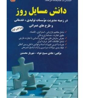 کتاب دانش مسائل روز