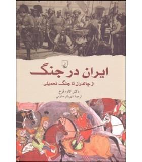 کتاب ایران در جنگ از چالدران تا جنگ تحمیلی