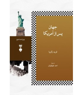 کتاب جهان پس از آمریکا